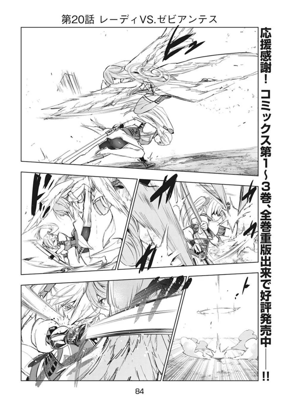 อ่านการ์ตูน Kaiko sareta Ankoku Heishi (30-dai) no Slow na Second ตอนที่ 20 หน้าที่ 2