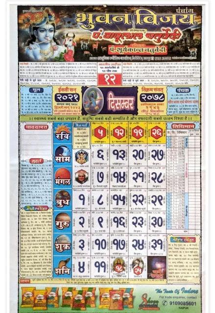 December - Babulal Chaturvedi Calendar 2021