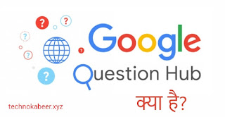 "what is google question hub""Google questions hub kya hai aur kaise use kare"