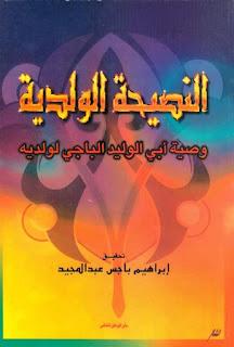 النصيحة الولدية وصية أبي الوليد الباجي لولديه - الإمام الباجي المالكي