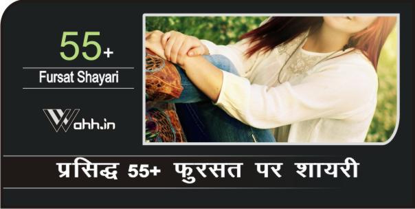 Fursat-Shayari-2-Line