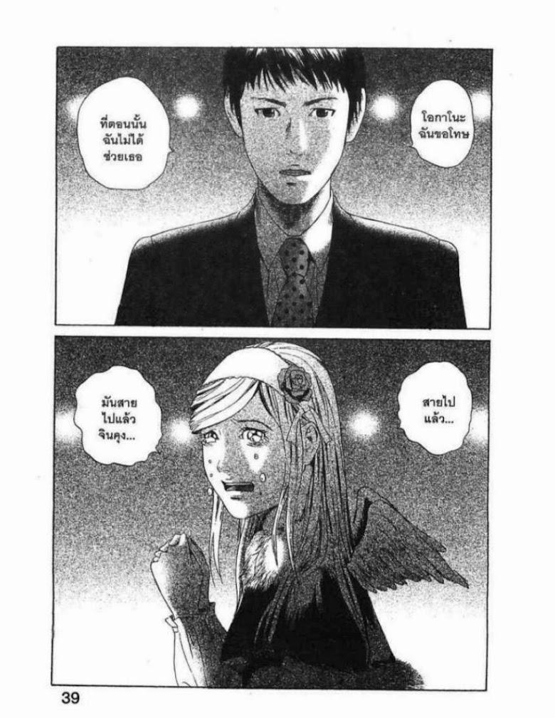Kanojo wo Mamoru 51 no Houhou - หน้า 36