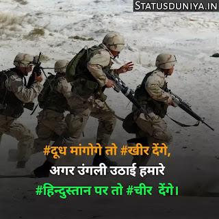 army status hindi royal fauji status