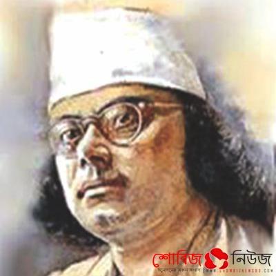 Kazi Nazrul Islam-এর আঁচল ভরা ফুল