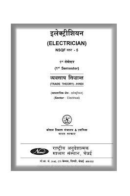 ELECTRICIAN PDF BOOK DOWNLOAD