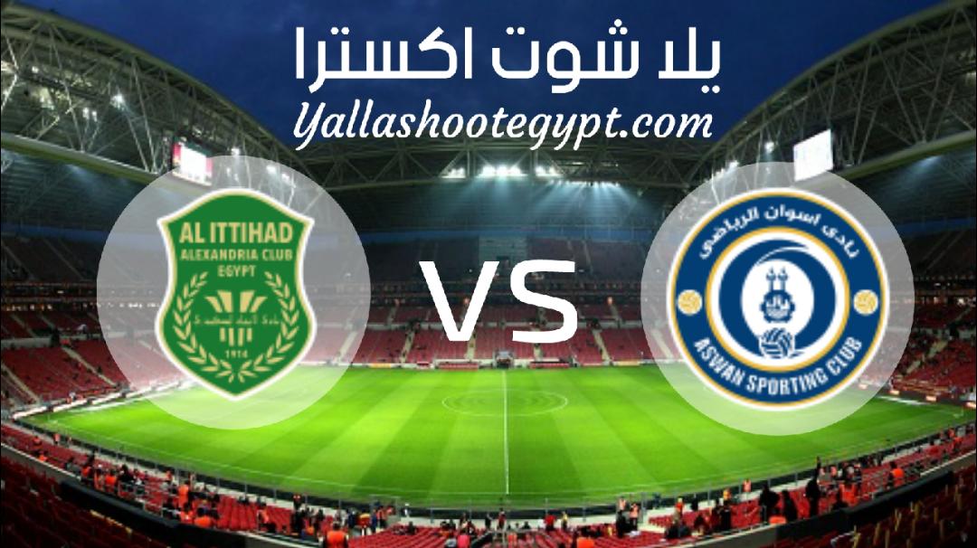 مشاهدة مباراة الاتحاد السكندري واسوان بث مباشر اليوم بتاريخ 28/5/2021 في الدوري المصري