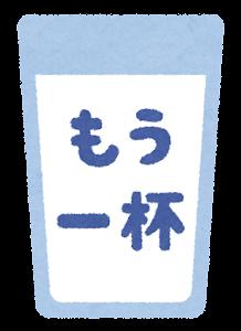「もう一杯」のイラスト文字(牛乳)