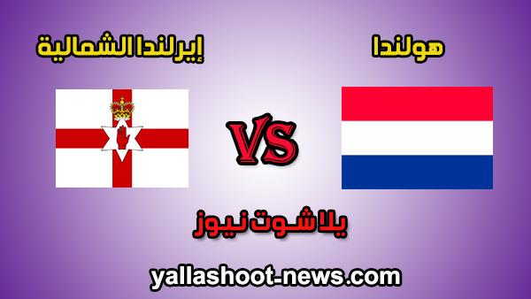 مشاهدة مباراة هولندا وإيرلندا الشمالية بث مباشر اليوم 10-10-2019 التصفيات المؤهلة ليورو 2020