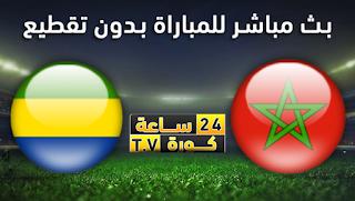 مشاهدة مباراة المغرب والغابون بث مباشر بتاريخ 15-10-2019 مباراة ودية