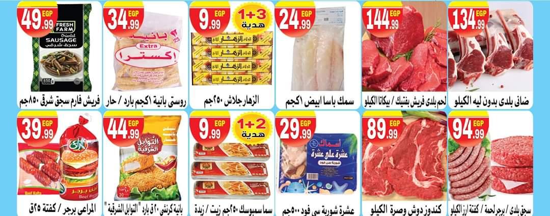 عروض المحلاوي هايبرماركت الحي العاشر ومسطرد من 6 ابريل حتى 20ابريل 2020 عروض رمضان
