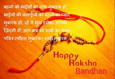 Rakhsha bandhan images hd