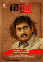 sudheer karamana, thelivu in english, thelivu malayalam movie, thelivu film, malayalam film thelivu, thelivu images, thelivu, mallurelease