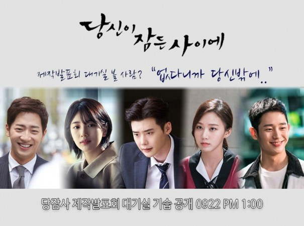 Tonton While You Were Sleeping Kdrama (Starring Lee Jong Suk, Suzy, Lee Sang Yeob, Jung Hae In)