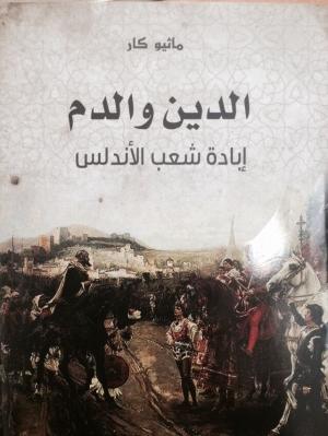 كتاب الدين والدم ، إبادة شعب الأندلس