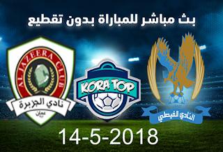 مباراة الفيصلى والجزيرة  بتاريخ 14-05-2018 كاس الاتحاد الاسيوى