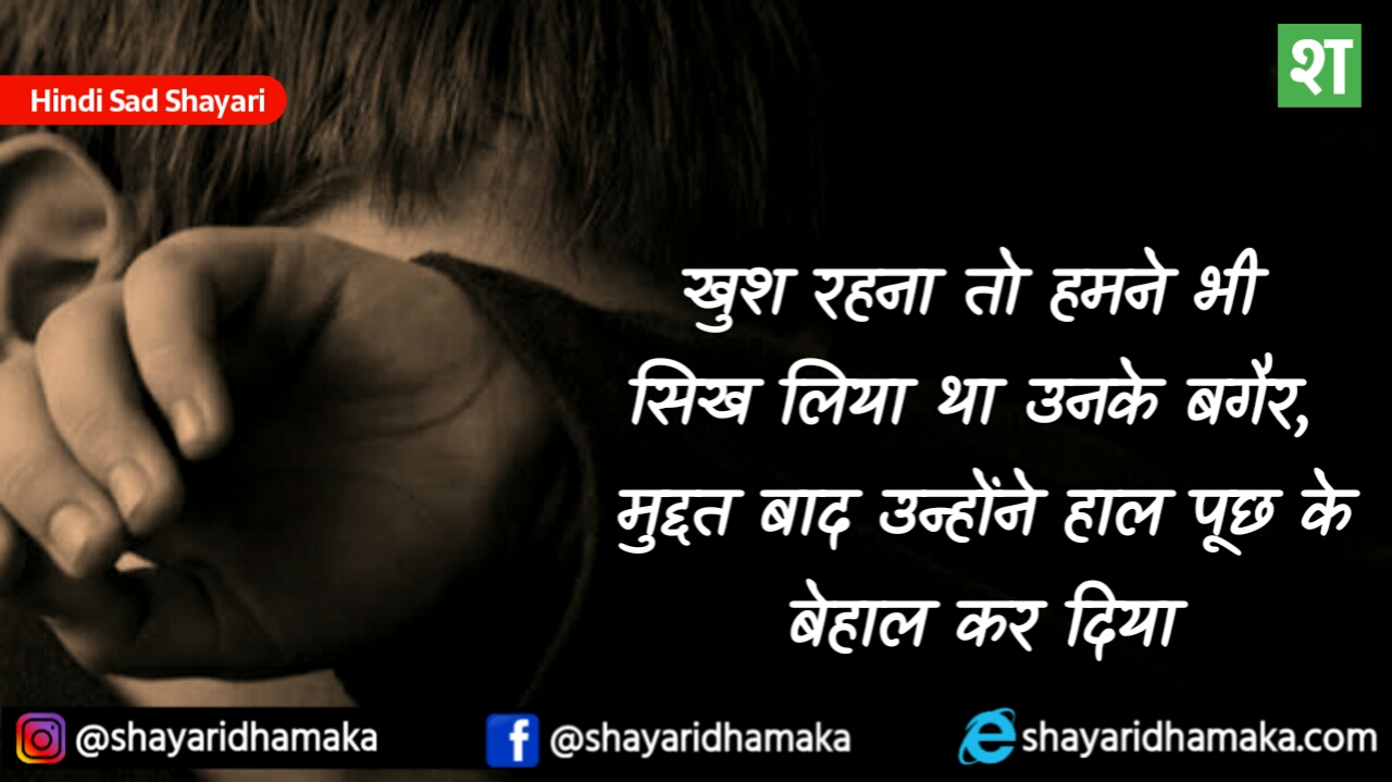 खुश रहना तो हमने भी - Dard Bhari Shayari