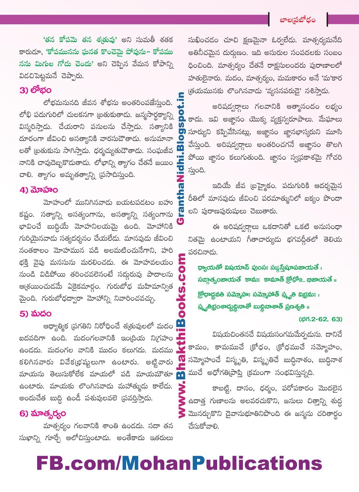 అంతశ్శత్రువులు | Inner Foe | Kama | Krodha | Lobha | Madha | Matsara | Arishadvargalu | Arishadvargas | Mohanpublications | Granthanidhi | Bhakthipustakalu | Bhakthi Pustakalu | Bhaktipustakalu | Bhakti Pustakalu | BhakthiBooks | MohanBooks | Bhakthi | Bhakti | Telugu Books | Telugubooks | TTD | TTD Ebooks | Ebooks Tirumala | Tirumala | Tirupathi | Saptagiri | Tirumala Tirupathi Devastanams | Tirupathi Laddu | Tirupathi Prasadam