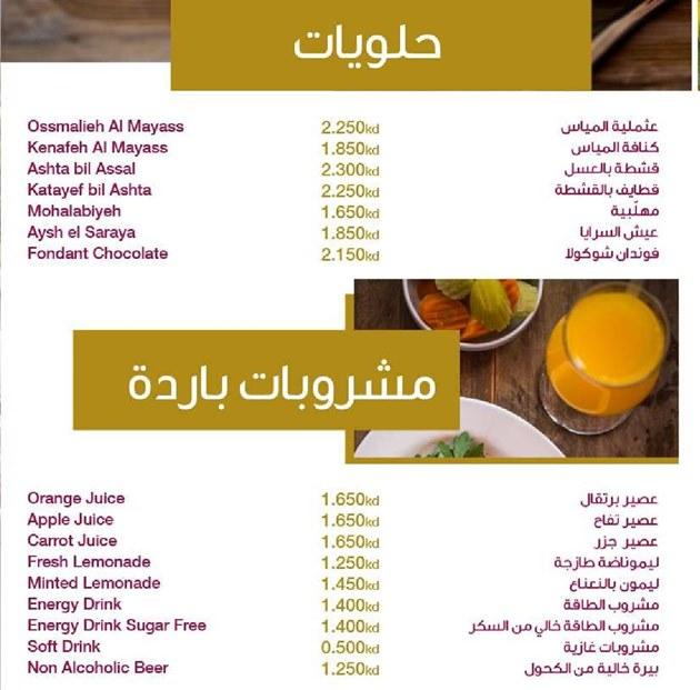 منيو مطعم المياس الكويت