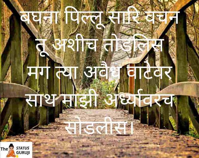 marathi love shayari girlfriend