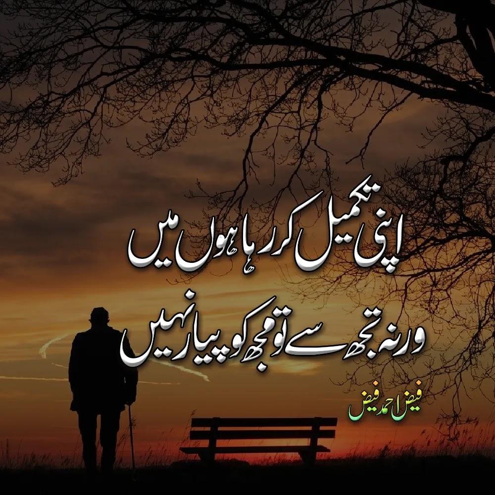 faiz ahmad faiz best poetry