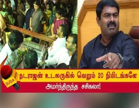 Natarajan demise seeman slams edappadi palanisamy and paneerselvam