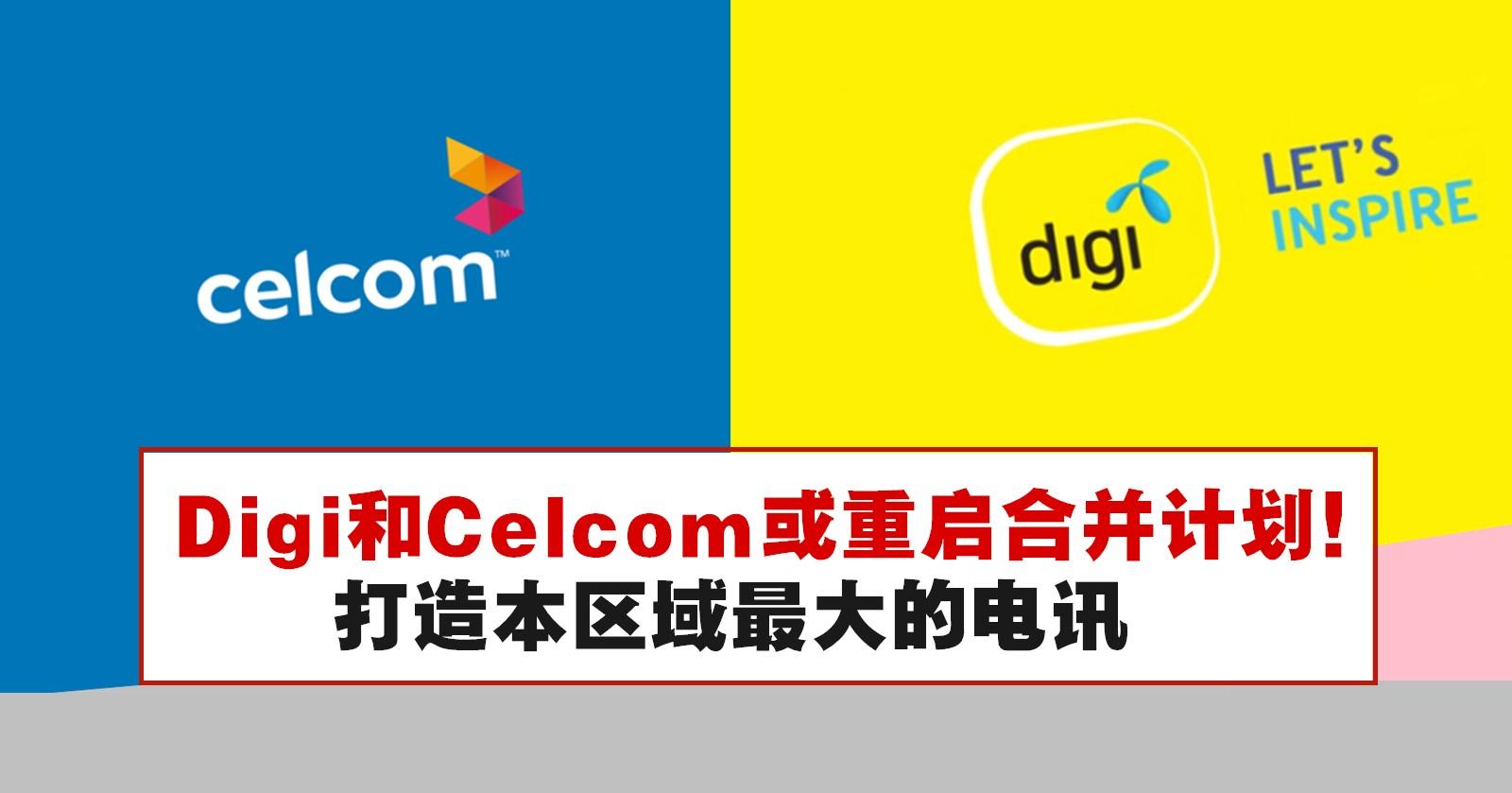 Digi和Celcom可能会重启合并计划!
