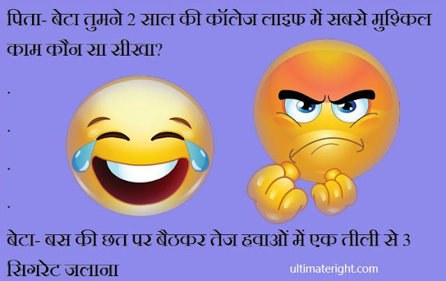 Funny Jokes In Hindi For Whatsapp facebook