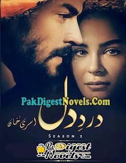 Dard-E-Dil (Season 2) Complete Novel By Asra Khan