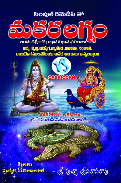 Keywords for Makara Lagnam: Makara Lagnam, Makara Rasi, Makaram, Mosali, Crocodile, Raasulu, Zoidac Signs, Capricorn, Pucha Srinivasa Rao, Mohan Publications, Jyotishyam, Vastu, Lagnalu, Lagnaalu, Zodiac Signs,  మకర లగ్నం Makara Lagnam | GRANTHANIDHI | MOHANPUBLICATIONS