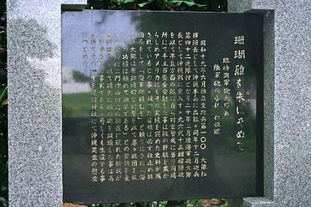 萬華之塔(「珊瑚礁を朱にそめて」と題された石碑)の写真