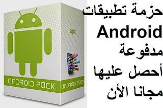 حزمة تطبيقات Android مدفوعة أحصل عليها مجانا الأن