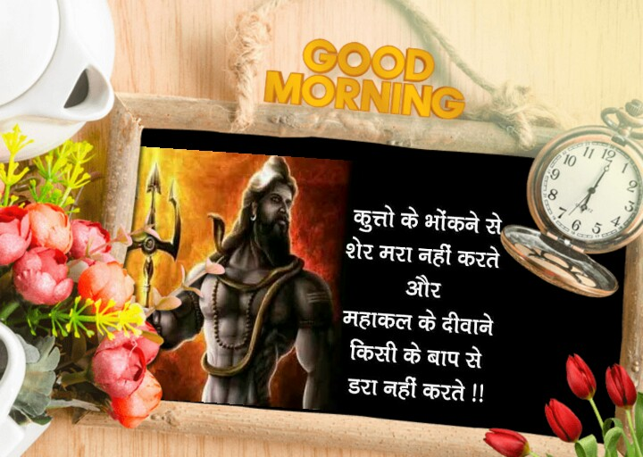 good-morning-photo-with-bholenath-status