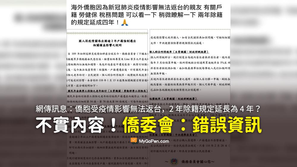 海外僑胞因為新冠肺炎疫情影響無法返台的親友 有關戶籍 勞健保 稅務問題 兩年除籍的規定延成四年