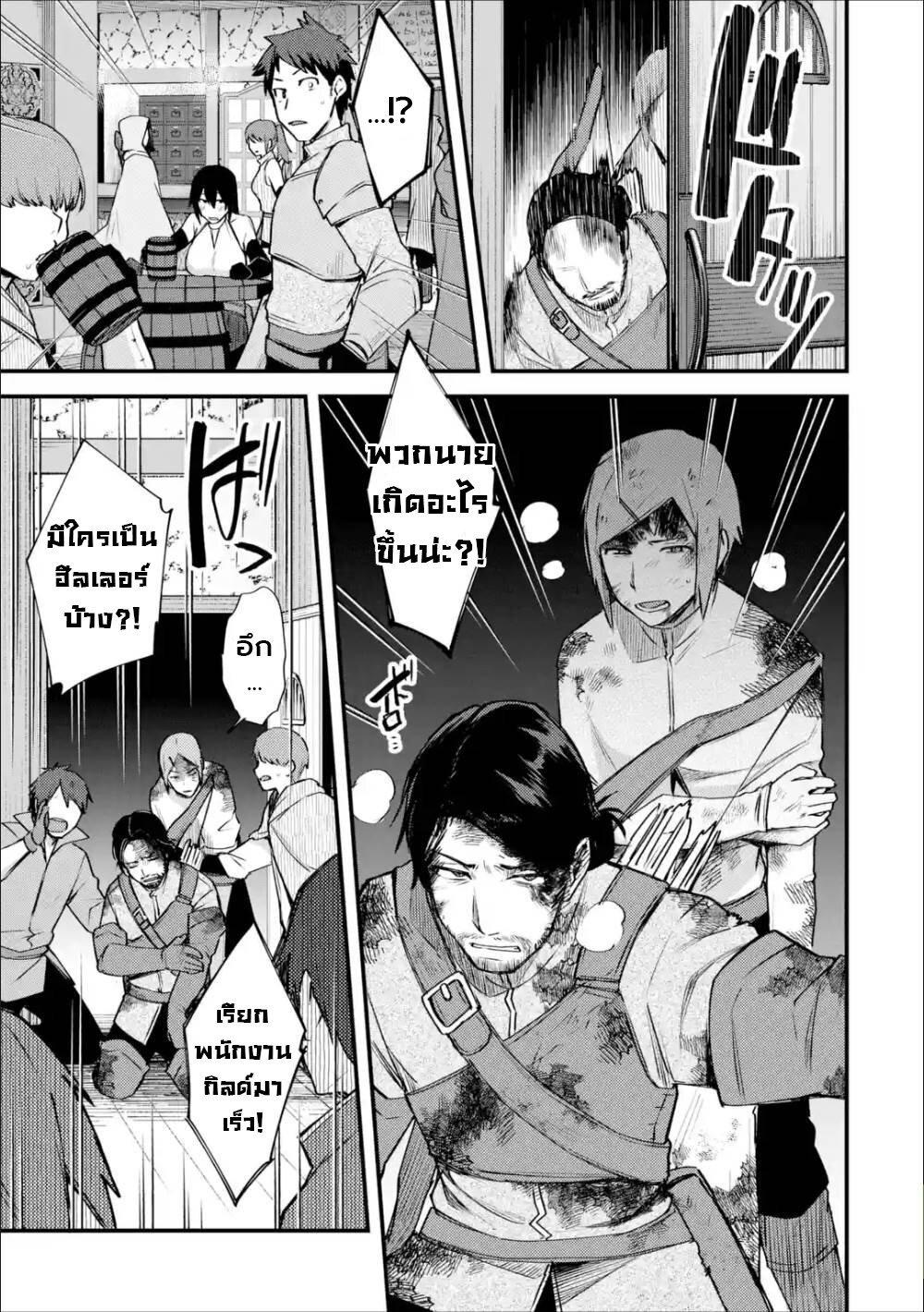 อ่านการ์ตูน Nido Tensei Shita Shounen wa S Rank Boukensha Toshite Heion ni Sugosu-zense ga kenja de eiyuu datta boku wa raisede wa jimini ikiru ตอนที่ 18 หน้าที่ 5