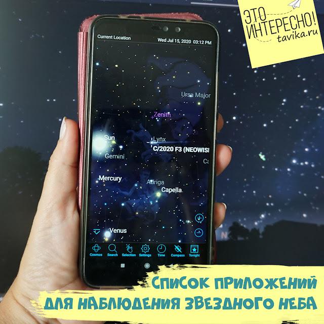 список программ для наблюдения звезд
