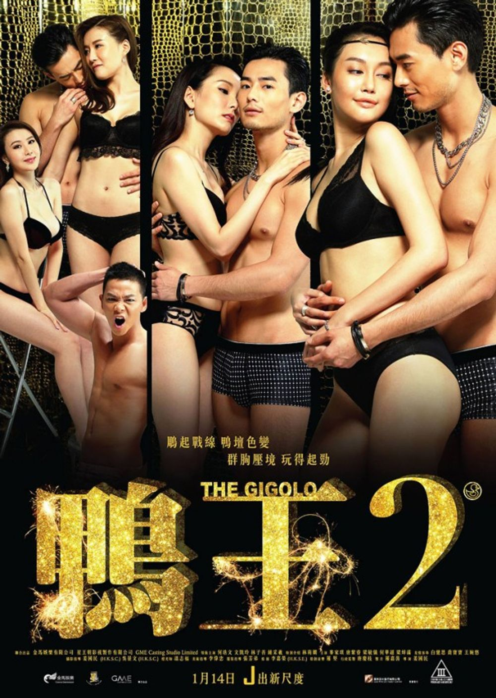 The Gigolo 2 Full CHINA 18+ Watch Movie Online Free