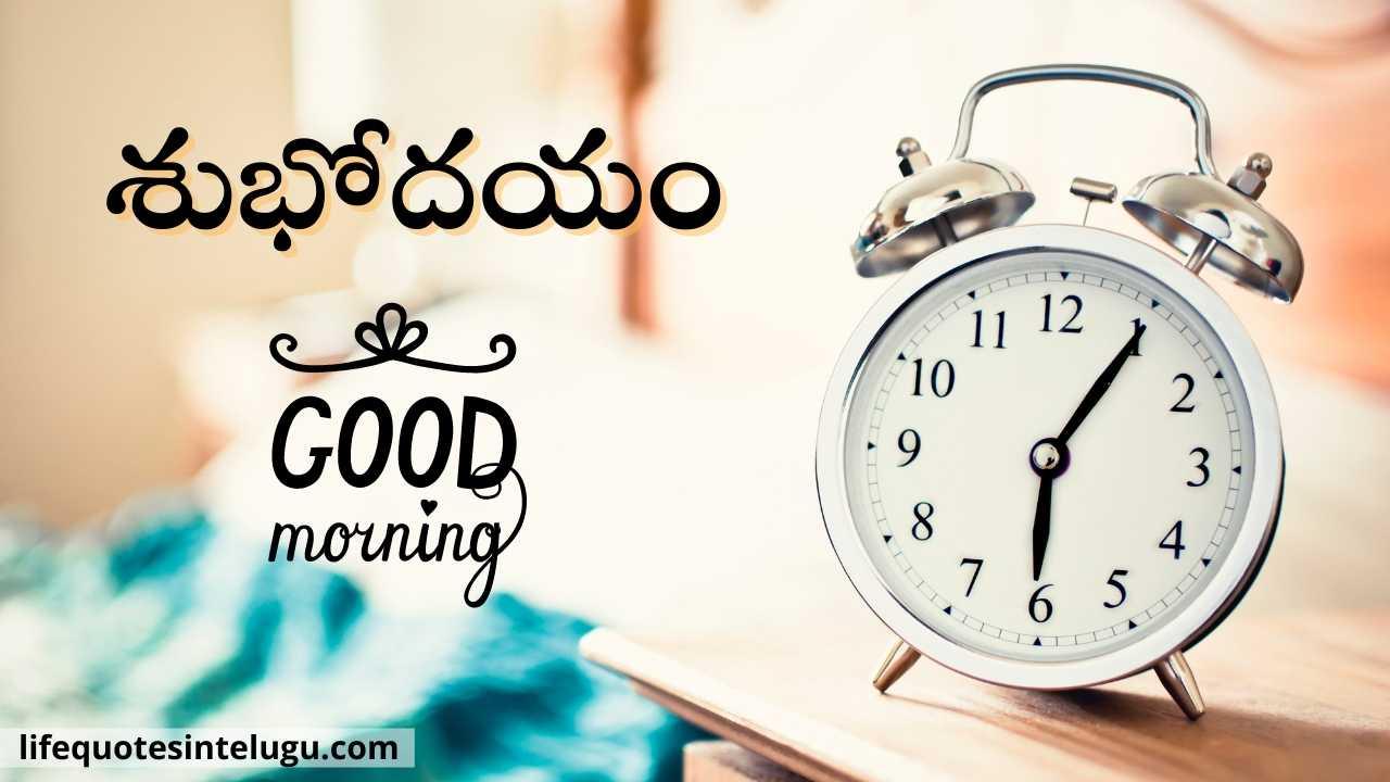 Subhodayam Quotes, Wishes Images In Telugu, శుభోదయం