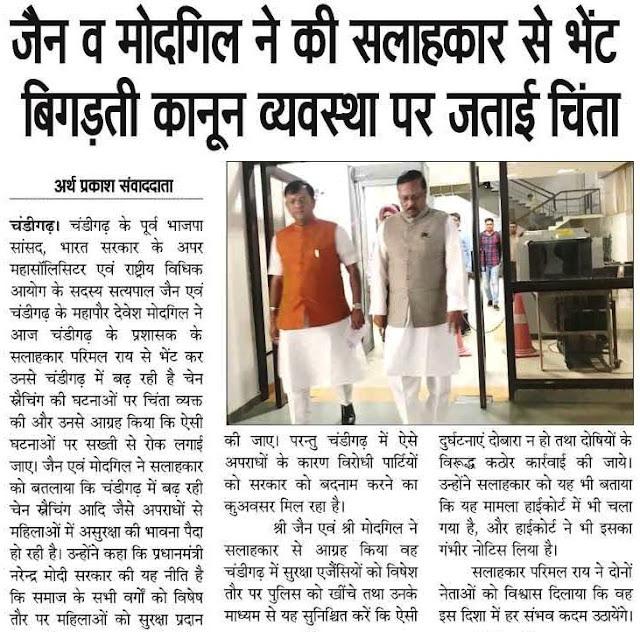 एडिशनल सॉलिसिटर जनरल सत्य पाल जैन व चंडीगढ़ के महापौर देवेश मोदगिल ने की सलाहकार से भेंट, बिगड़ती कानून व्यवस्था पर जताई चिंता
