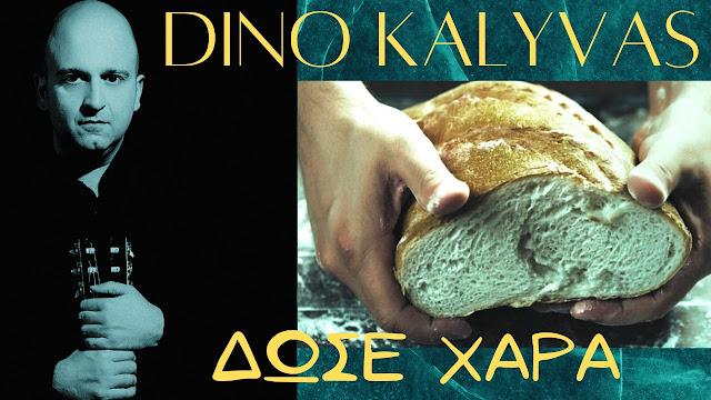 """""""Δώσε Χαρά"""": Φιλανθρωπικό τραγούδι για το Συσσίτιο Ι.Ν. Ευαγγελίστριας Ναυπλίου από τον Ντίνο Καλύβα (βίντεο)"""