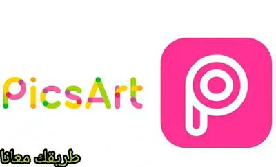 تحميل برنامج picsart