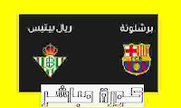 التشكيل المتوقع لبرشلونه امام ريال بيتيس وموعد المبارة والقنوات الناقلة