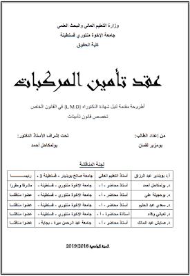 أطروحة دكتوراه: عقد تأمين المركبات PDF