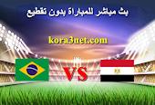 بث مباشر مباراة مصر والبرازيل اليوم 31-7-2021 اوليمبياد طوكيو