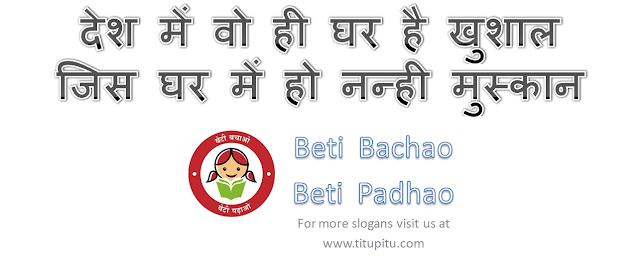 slogan-on-beti-bachao-beti-padhao-in-hindi
