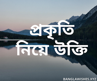 bangla quotes about nature