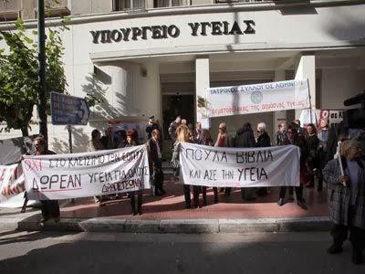Συγκεντρώσεις διαμαρτυρίας των γιατρών του ΕΟΠΥΥ