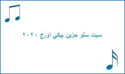 تحميل سيت اورك  حزين سلو مبكي للصخر org 2020