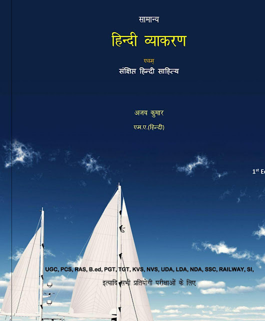 General Hindi Grammar : For All Competitive Exam PDF Book