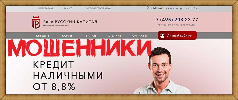 [ЛОХОТРОН] rus-kapital.ru – Отзывы, развод на деньги! Русский капитал банк