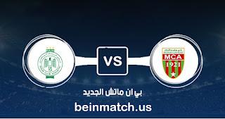 مشاهدة مباراة مولودية الجزائر والرجاء الرياضي بث مباشر اليوم 04-01-2020 في البطولة العربية للأندية